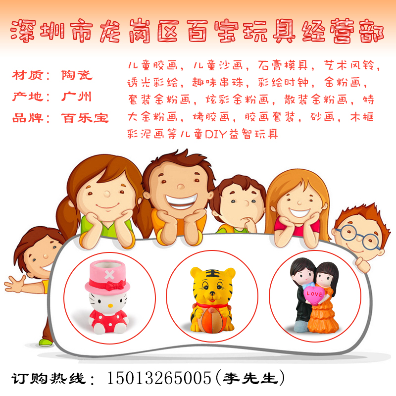 供应用于陶瓷的益智玩具儿童启蒙启智手工玩具批发亲子陶瓷彩绘玩具手工陶瓷DIY绘画玩具厂商
