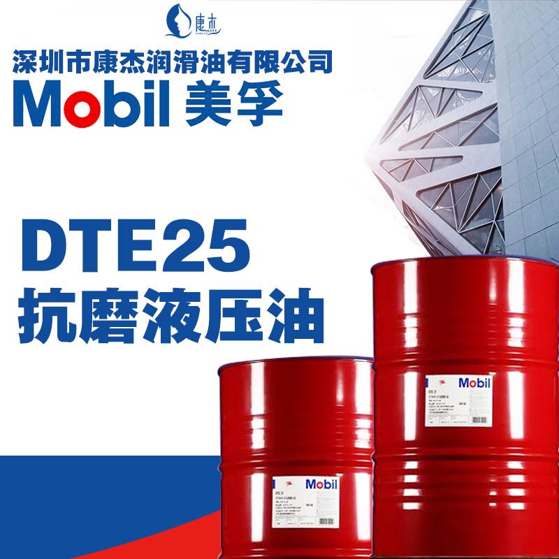 美孚DTE25抗磨液压油 工业润滑油销售