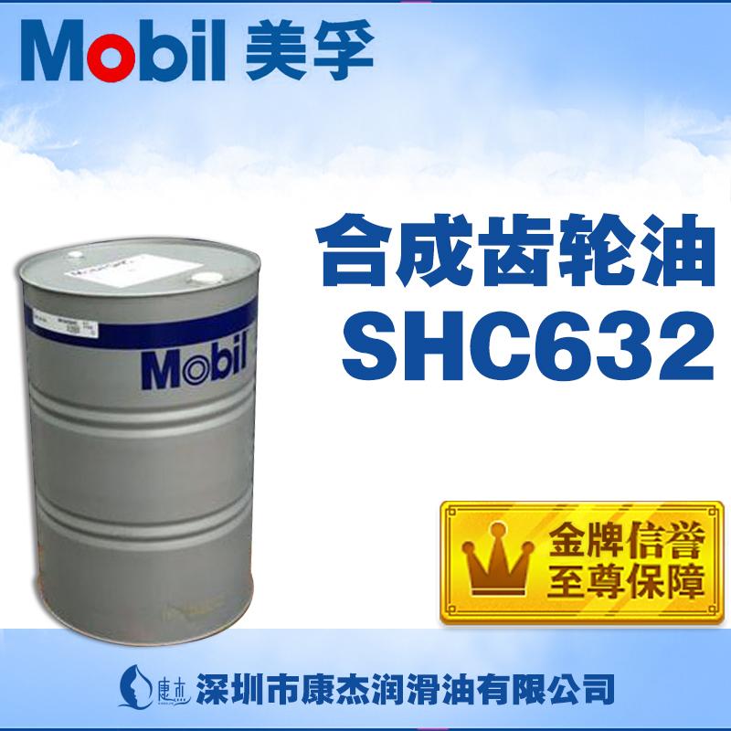 美孚SHC632合成齿轮油 车用齿轮油销售
