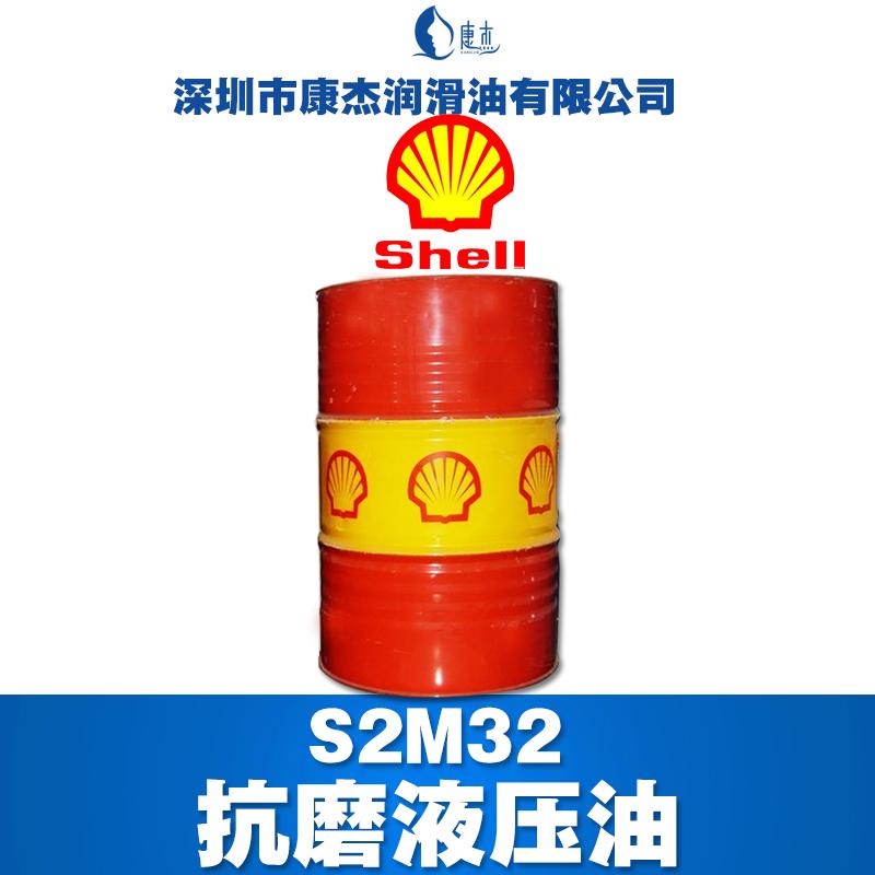 壳牌S2M32抗磨液压油销售