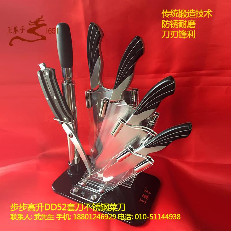 供应北京王麻子步步高七件套不锈钢套刀 王麻子刀具 厨刀 刀具套装报价 价格