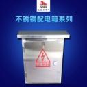 供应重庆施诺尔不锈钢配电箱厂家批发 户外加厚不锈钢配电箱生产厂家报价