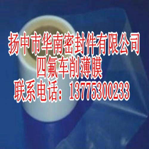 供应聚四氟乙烯薄膜生产厂家,四氟薄膜价格,四氟薄膜厂家电话