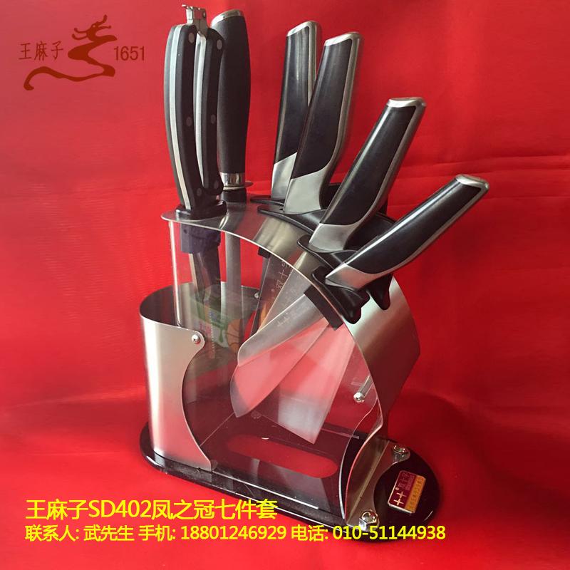 北京王麻子SD402凤之冠七件套 厨师刀套装 家用多用刀