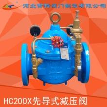 供应河北吉特HC200X先导式减压阀厂家批发不锈钢减压阀厂家直销批发