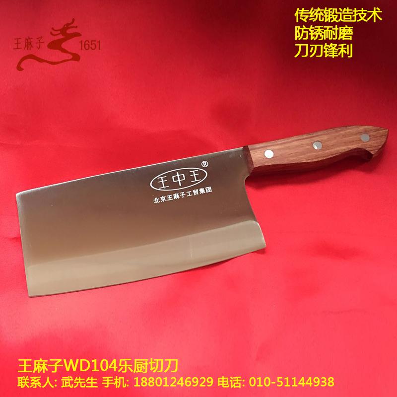 北京王麻子WD104乐厨切刀老店直销多用刀不锈钢切刀