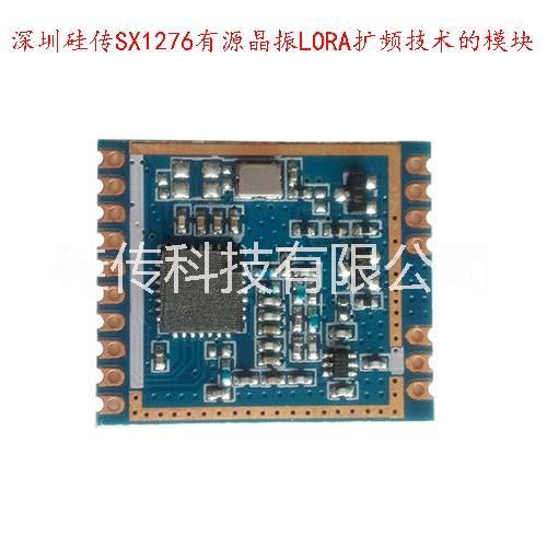 供应用于农业的SX1276有源晶振868MHZ模块