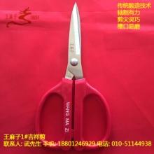 北京王麻子1#不锈钢吉祥剪 喜庆剪刀 家用剪