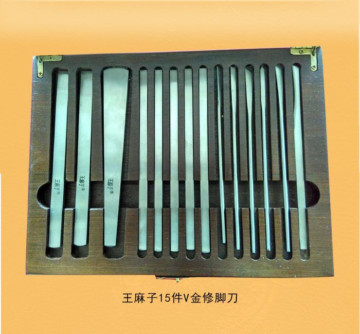 北京王麻子修脚刀厂家直供15件V金修脚套装