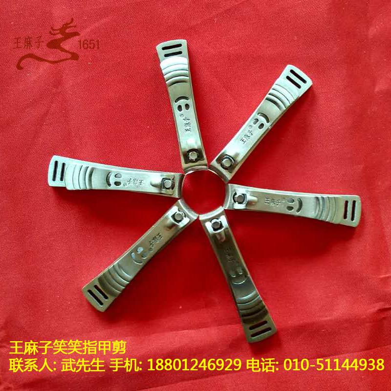 北京王麻子欢欢指甲剪 修甲工具 指甲钳套装