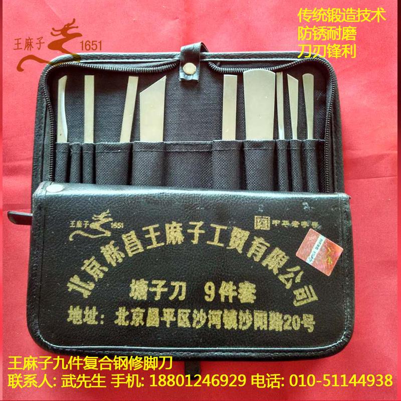 北京王麻子复合钢修脚刀9件套修脚工具