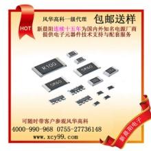 供应金属膜电阻|厚膜电阻|0805批发