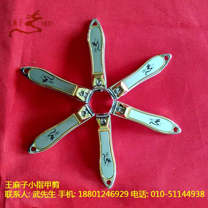 北京王麻子小指甲剪 婴儿指甲剪 指甲剪刀