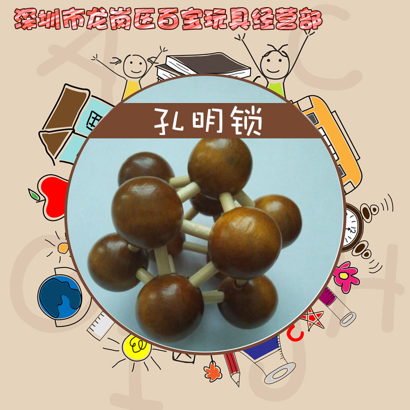 供应广州孔明锁厂家批发 益智玩具厂家报价 智力挑战儿童玩具