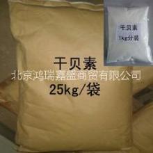 供应用于食品添加营养的琥珀酸二钠干贝素