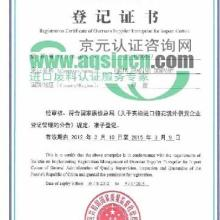 供应进口废棉国内收货人注册登记证代办批发