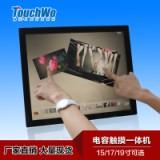 供应江苏17寸工业触摸一体机,触摸屏显示器厂家,工业查询机价格