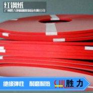 供应快巴纸电池绝缘垫片 耐油青稞纸垫片 红钢纸抗压绝缘片