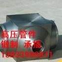 供应[厂家直供]DN80方形锻制弯头 大量生产锻制管件 承插管件