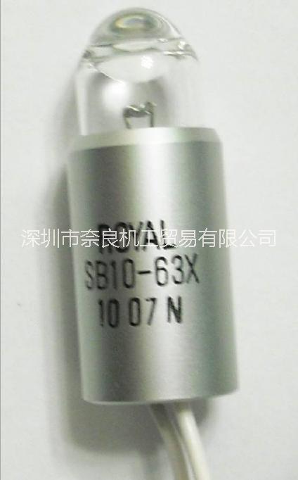 供应日本ROYAL皇家SB10-63X聚光灯