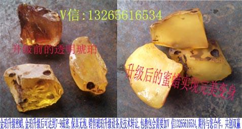 供应用于琥珀的水煮琥珀 水煮蜜蜡 水煮蜜蜡原石