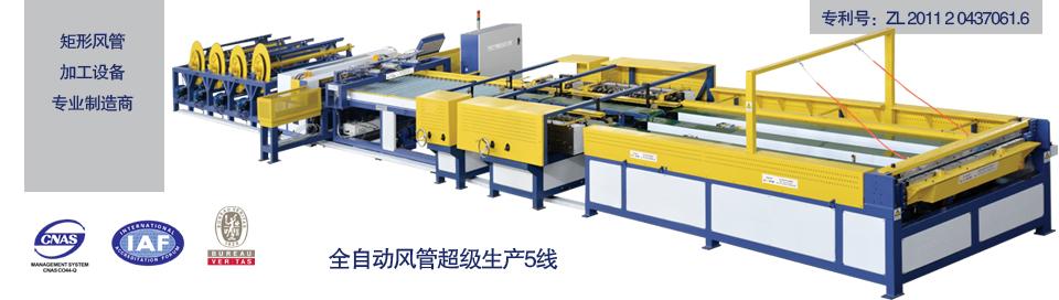 河北沧州科瑞嘉风管生产5线 河北衡水科瑞嘉风管生产5线