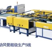 江苏无锡风管生产6线图片