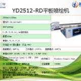 YD-2512-RD 理光UV平板喷绘机
