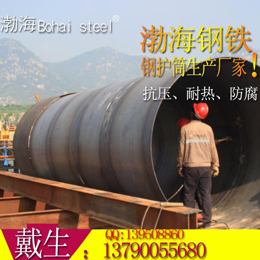 供应大口径钢护筒,钢护筒批发,钢护筒批发商,钢护筒供应