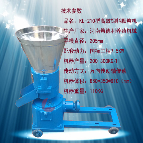 厂家直销125连轴饲料颗粒机北京