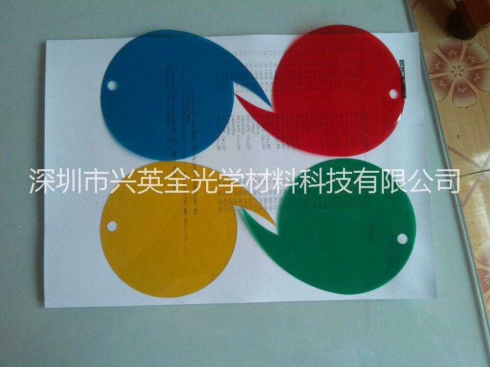 红色 蓝色 绿色 青色滤光片