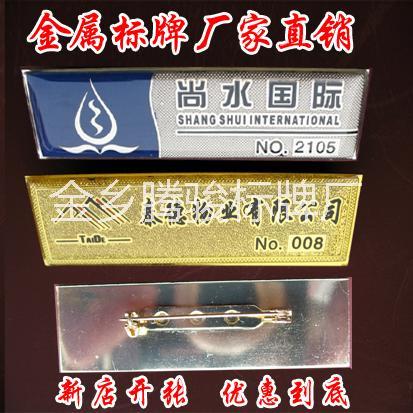 供应厂家定制金属胸牌员工工号牌徽章