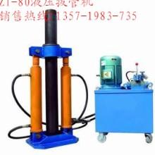 供应ZSB-80液压拔管机品质保障价格公道批发