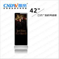供应【特价促销】42寸立式网络广告机