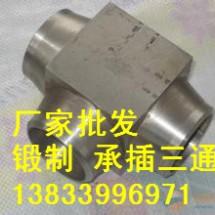 """供应南平3/4""""锻制三通 锻制三通专业生产厂家"""
