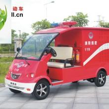 供应带水箱电动消防车(DVXF-3)电瓶车 小型消防车 石家庄