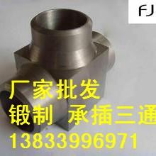 供应原平锻制三通 DN50承插焊锻制三通厂家