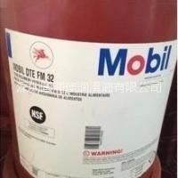 美孚DTEFM32食品机液压油