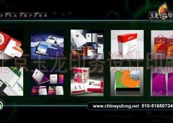 北京设计印刷,北京印刷厂,样本印图片
