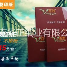 河南郑州a4 70g百胜复印纸防静电处理 纯木浆市内送货上门