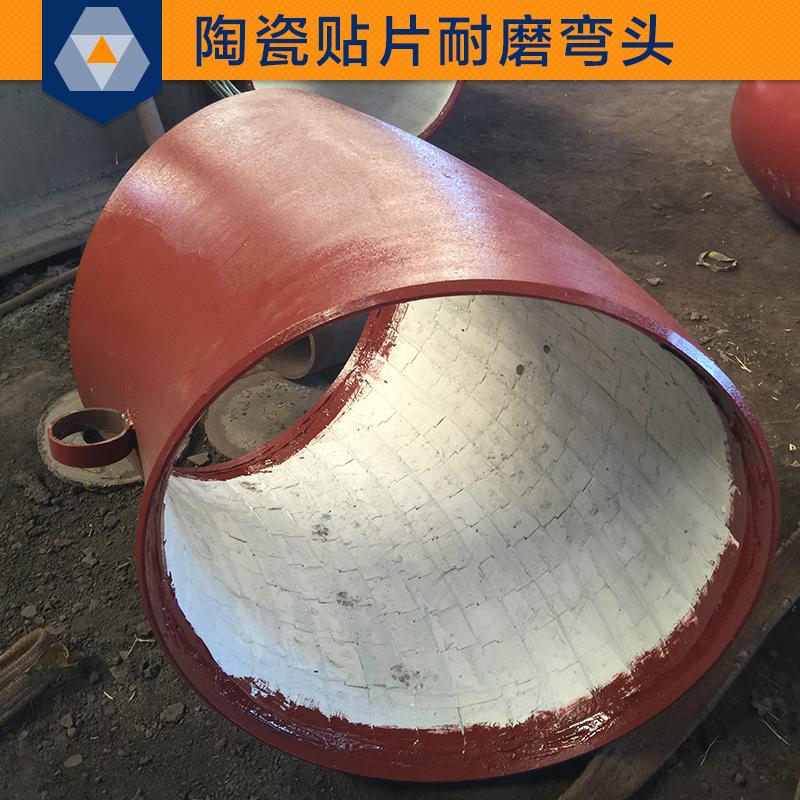 供应陶瓷贴片耐磨弯头厂家生产直销 陶瓷贴片耐磨弯头供应