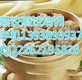 供应蒸饺煎饺培训价格优包教会, 正宗蒸饺煎饺培训首选自家人包吃住13938939378