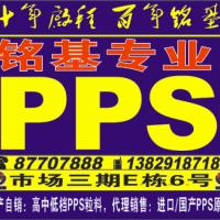 PPS再生料