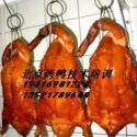 北京脆皮烤鸭加盟费?北京脆皮烤鸭图片