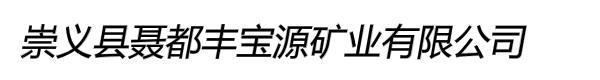 崇义县聂都丰宝源矿业有限公司