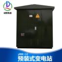 镇江yBM一12预装式变电站图片