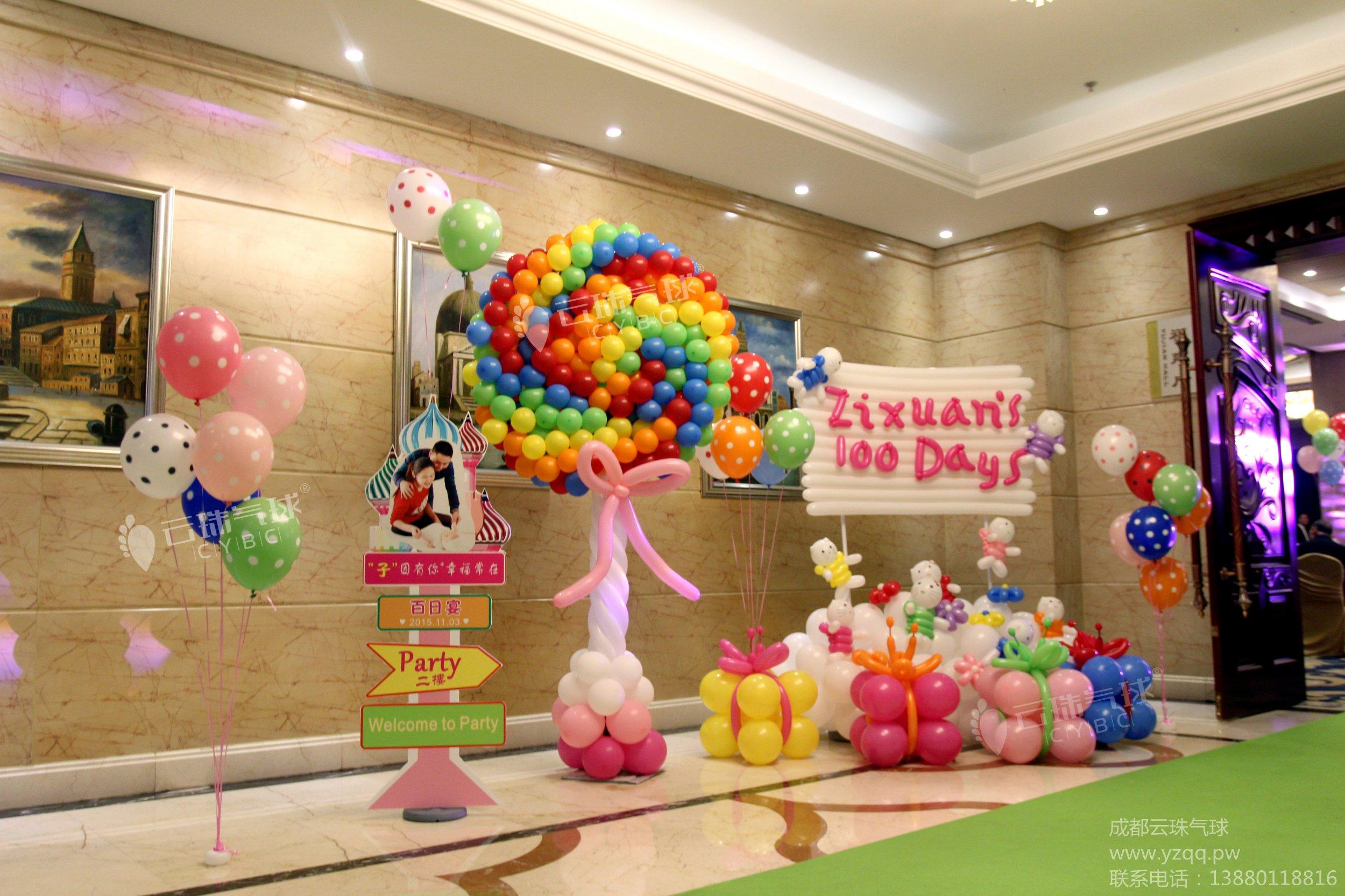 供应个性百日宴/气球百日宴/气球装饰/宝宝宴气球装饰