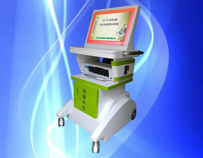 供应用于基本公共卫生服务 健康小屋必备 体质辨别的老年人中医体质辨识仪价格