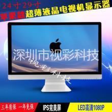 供应苹果款22寸24寸寸28寸高清液液晶电视液晶显示器批发