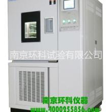 供应南京环科高低温交变湿热试验箱批发
